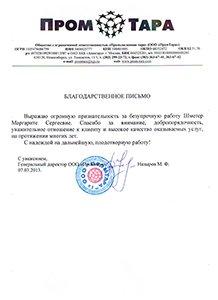 Компания ПромТара